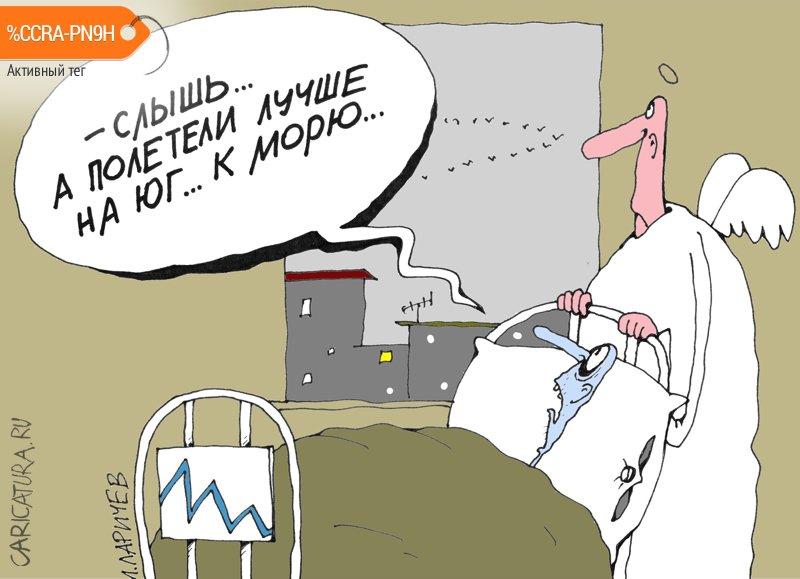 К морю, Михаил Ларичев