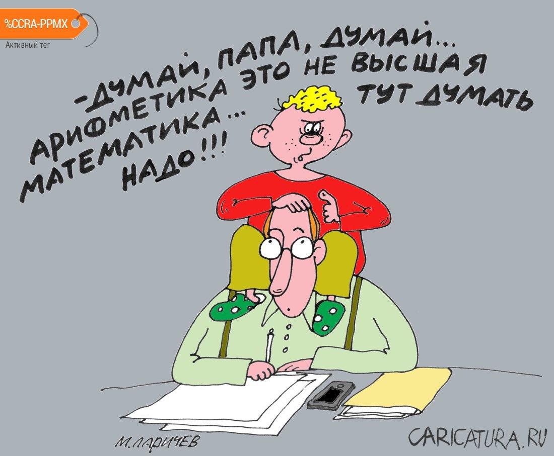 Арифметика, Михаил Ларичев