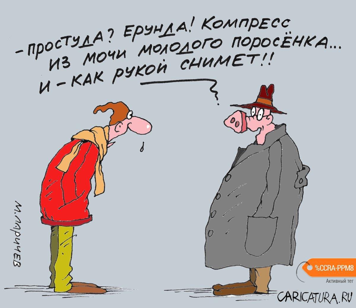 Компресс, Михаил Ларичев
