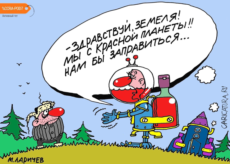 Красные полусухие, Михаил Ларичев
