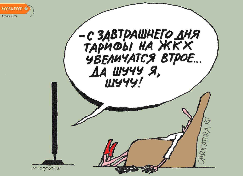 Шуточки, Михаил Ларичев