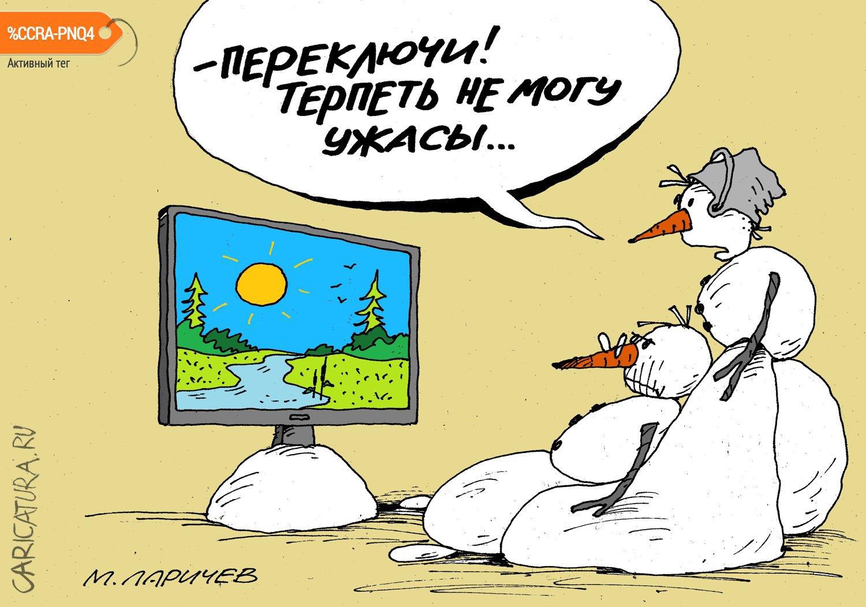 Ужас, Михаил Ларичев
