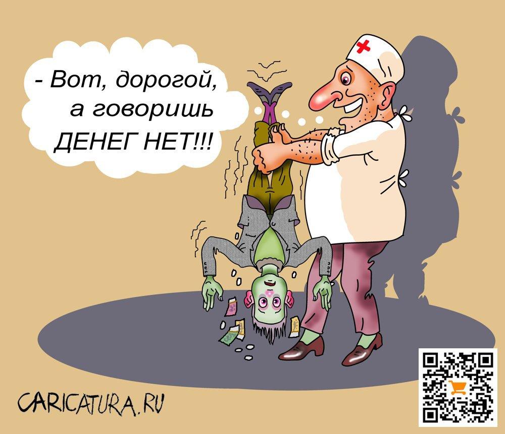Врач-рвач, Александр Максимович