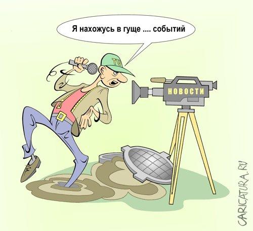 Новости, Виталий Маслов