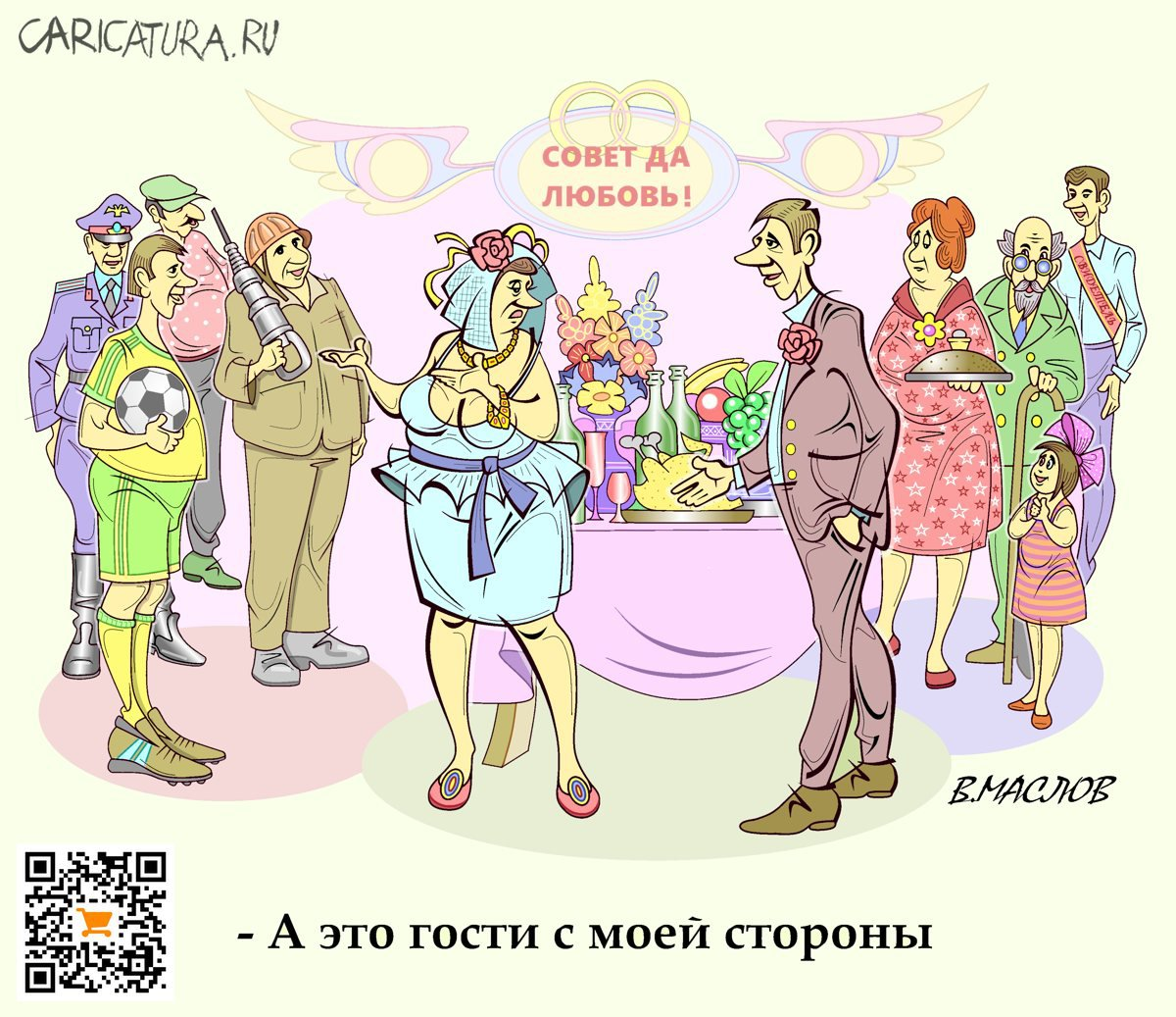 Ах, эта свадьба, свадьба..., Виталий Маслов