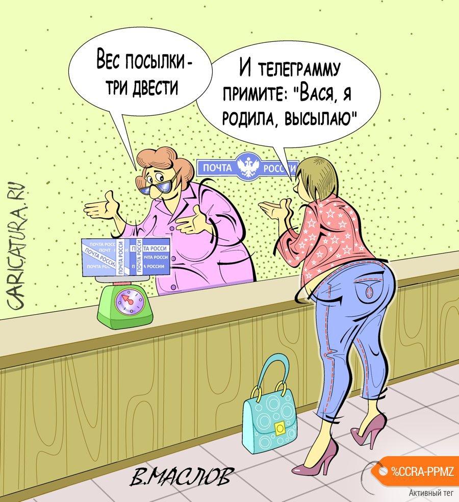 На почте, Виталий Маслов