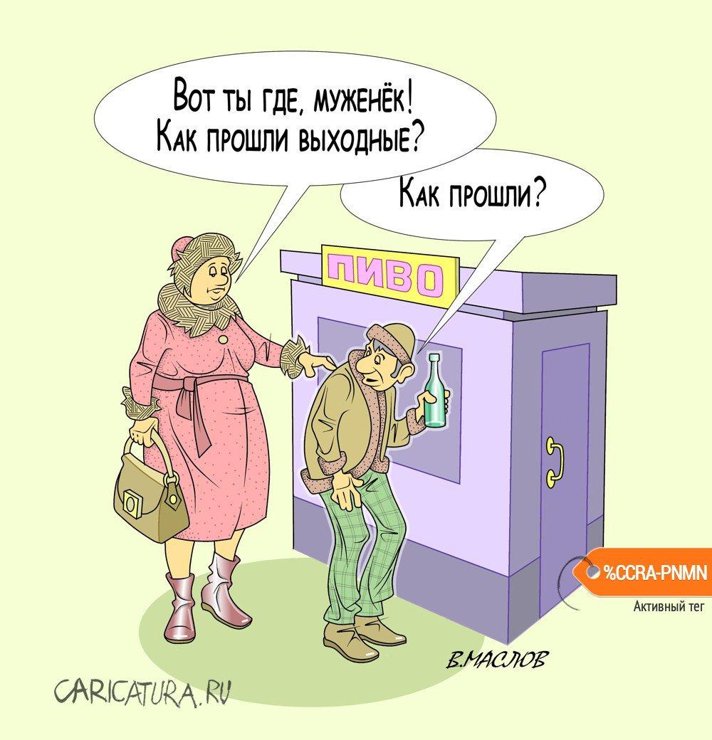 После выходных, Виталий Маслов