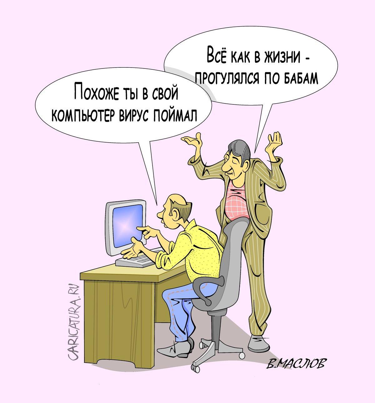 Вирус, Виталий Маслов