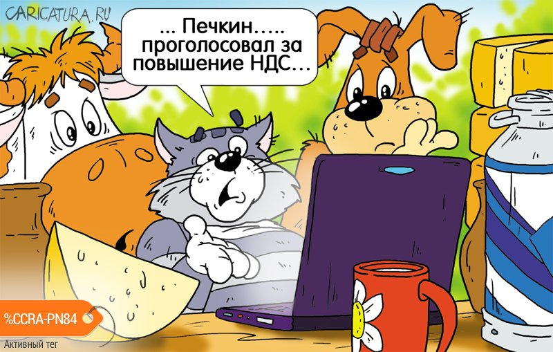 Ренегат, Александр Ермолович