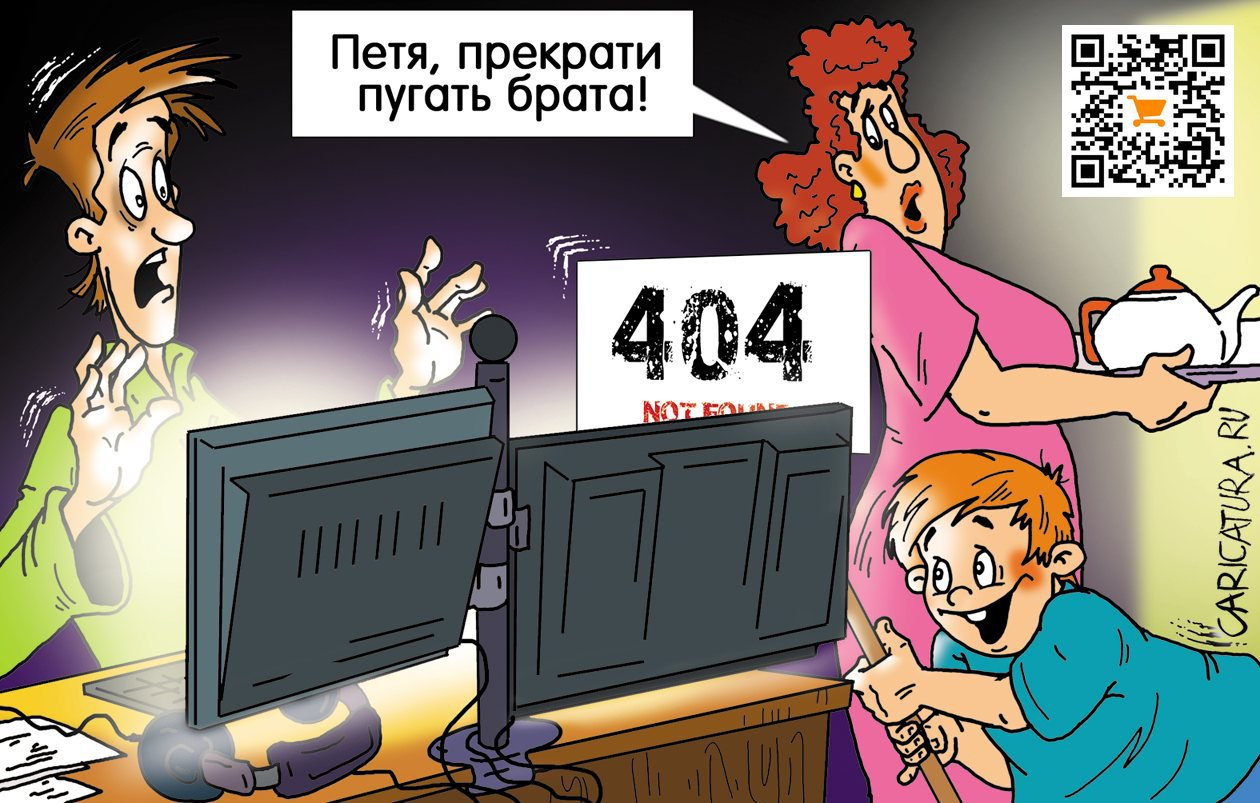 Код ошибки 404