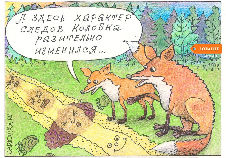 Следопыты, Константин Мудров