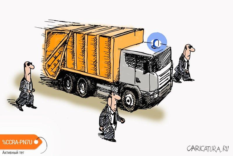 На мусорный полигон, Валерий Осипов