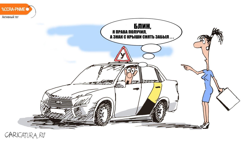 Яндекс такси, Валерий Осипов