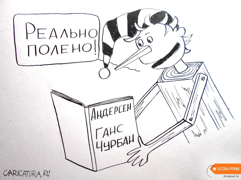 Буратино, Александр Петров