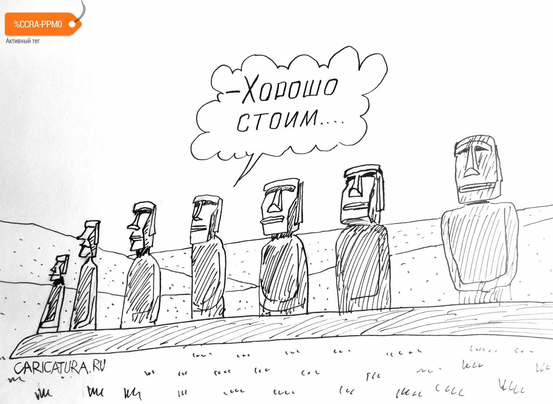 Идолы острова Пасхи, Александр Петров