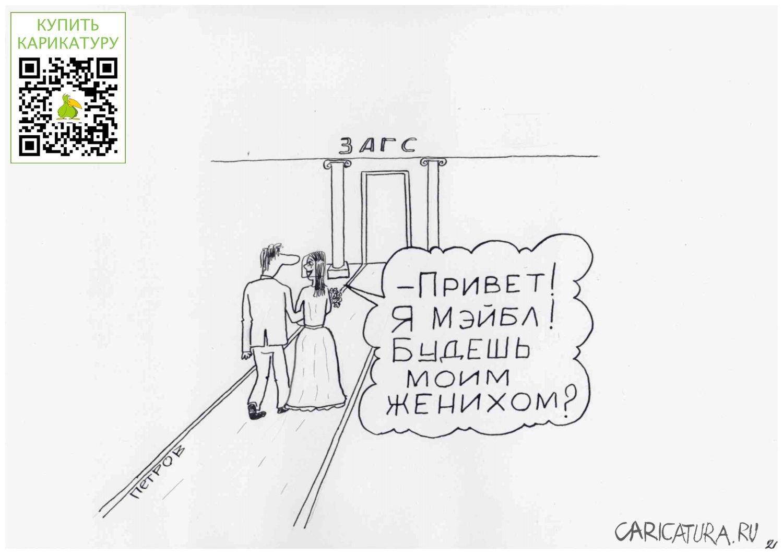Жених и невеста, Александр Петров