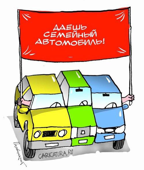Семейный автомобиль, Виталий Подвицкий