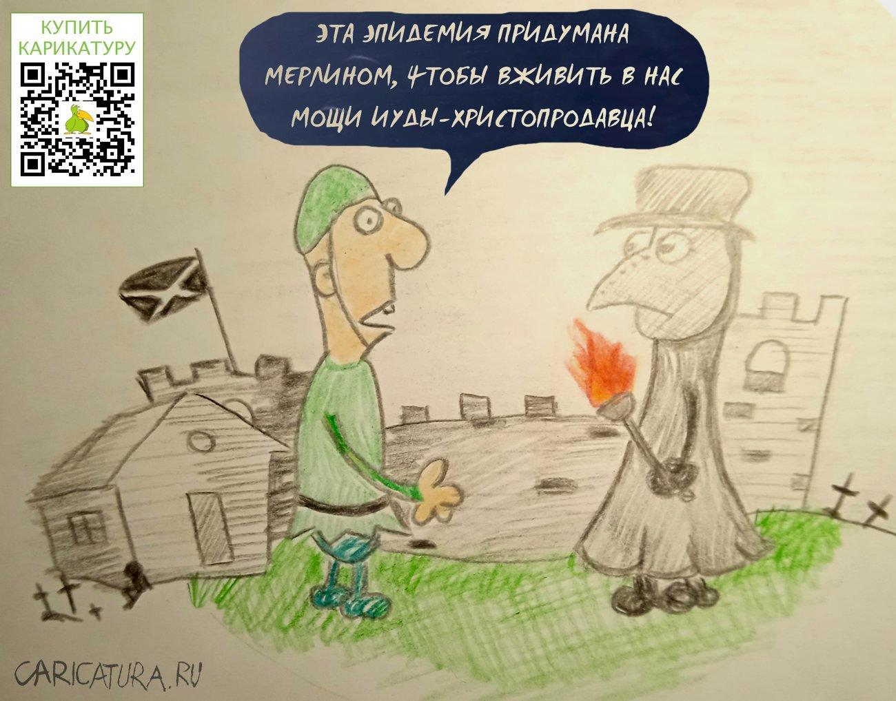 Выдумки, Константин Погодаев