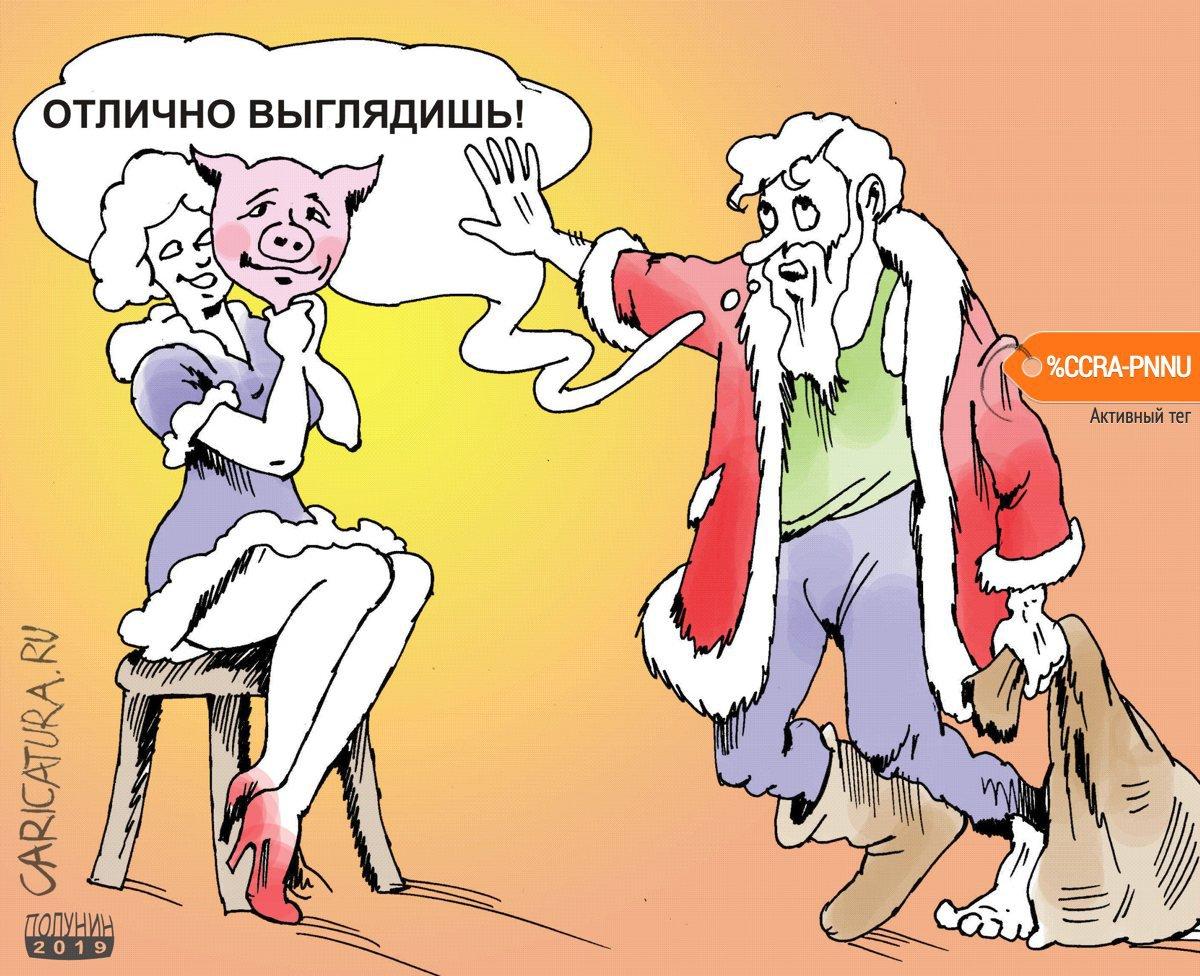 Утро Нового года, Александр Полунин