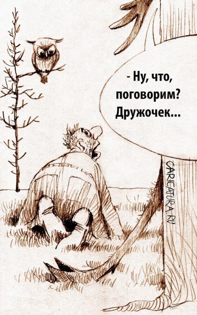 Конец браконьера тайги, Александр Попов