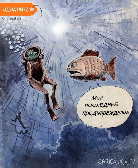 Сегодня не клевыи день, Александр Попов