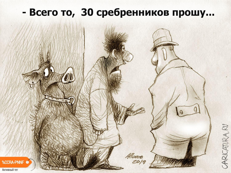 В копеечку..., Александр Попов