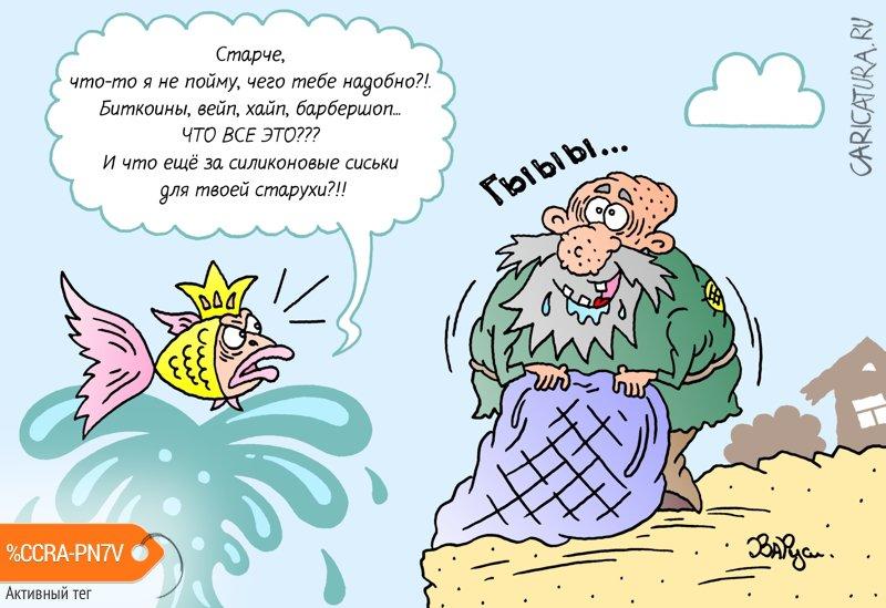Сказка на новыи лад, Руслан Валитов
