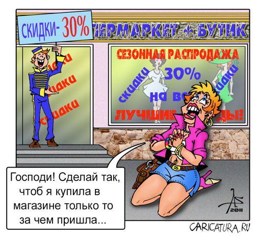 Молитва, Александр Зоткин