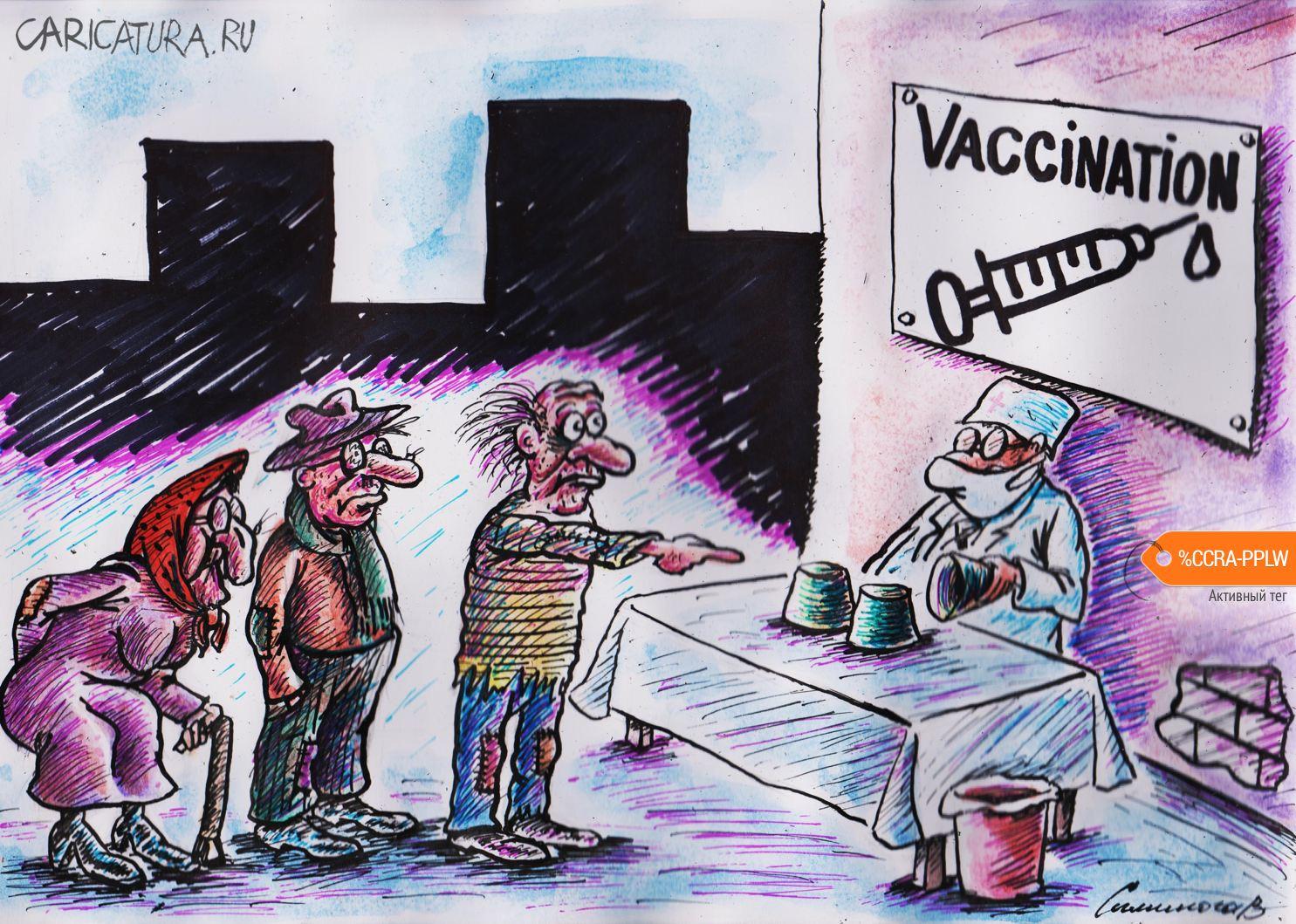Вакцина, Vadim Siminoga