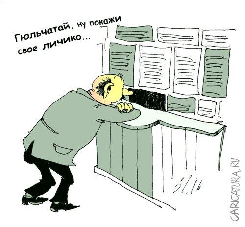 Бюрократия, Вячеслав Шляхов