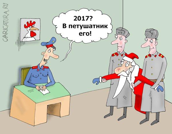 На насест!, Валерий Тарасенко