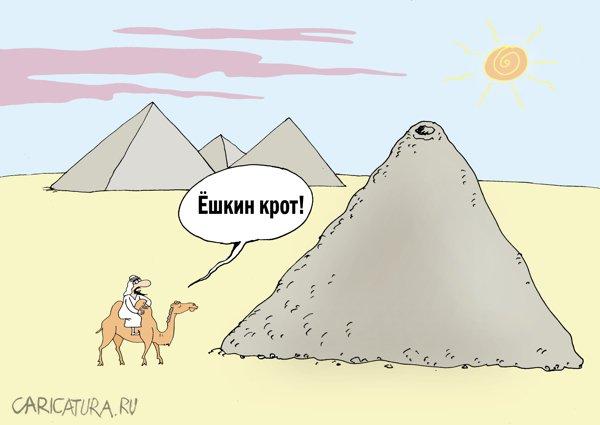 Пирамиды, Валерий Тарасенко