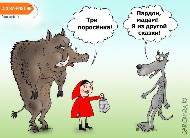 Три поросенка, Валерий Тарасенко