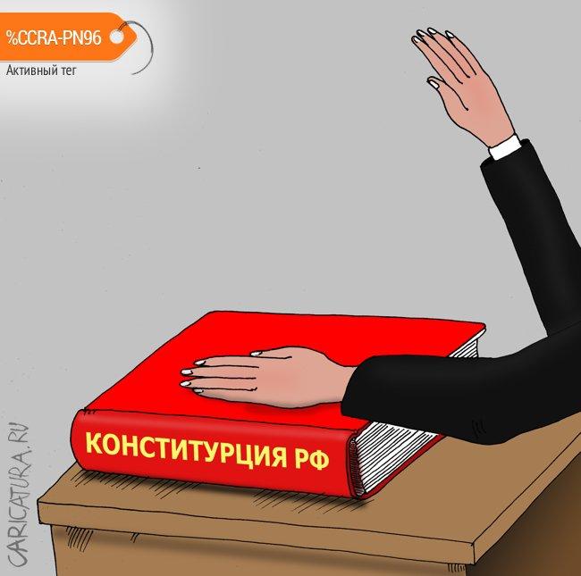 Клятва империалиста, Валерий Тарасенко