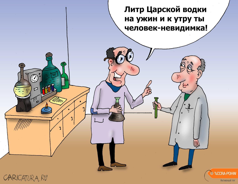 Царская водка, Валерий Тарасенко