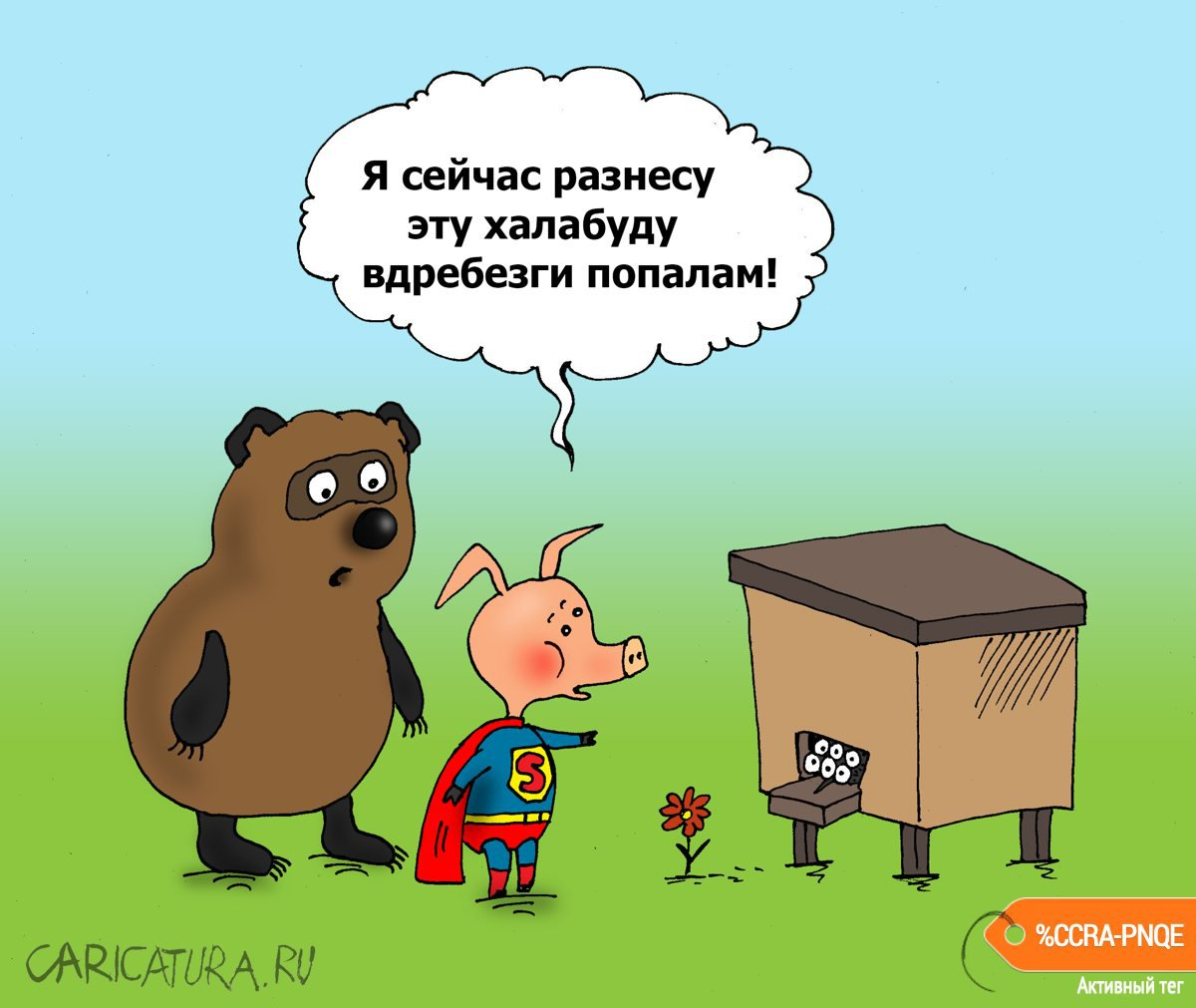 Разбой, Валерий Тарасенко
