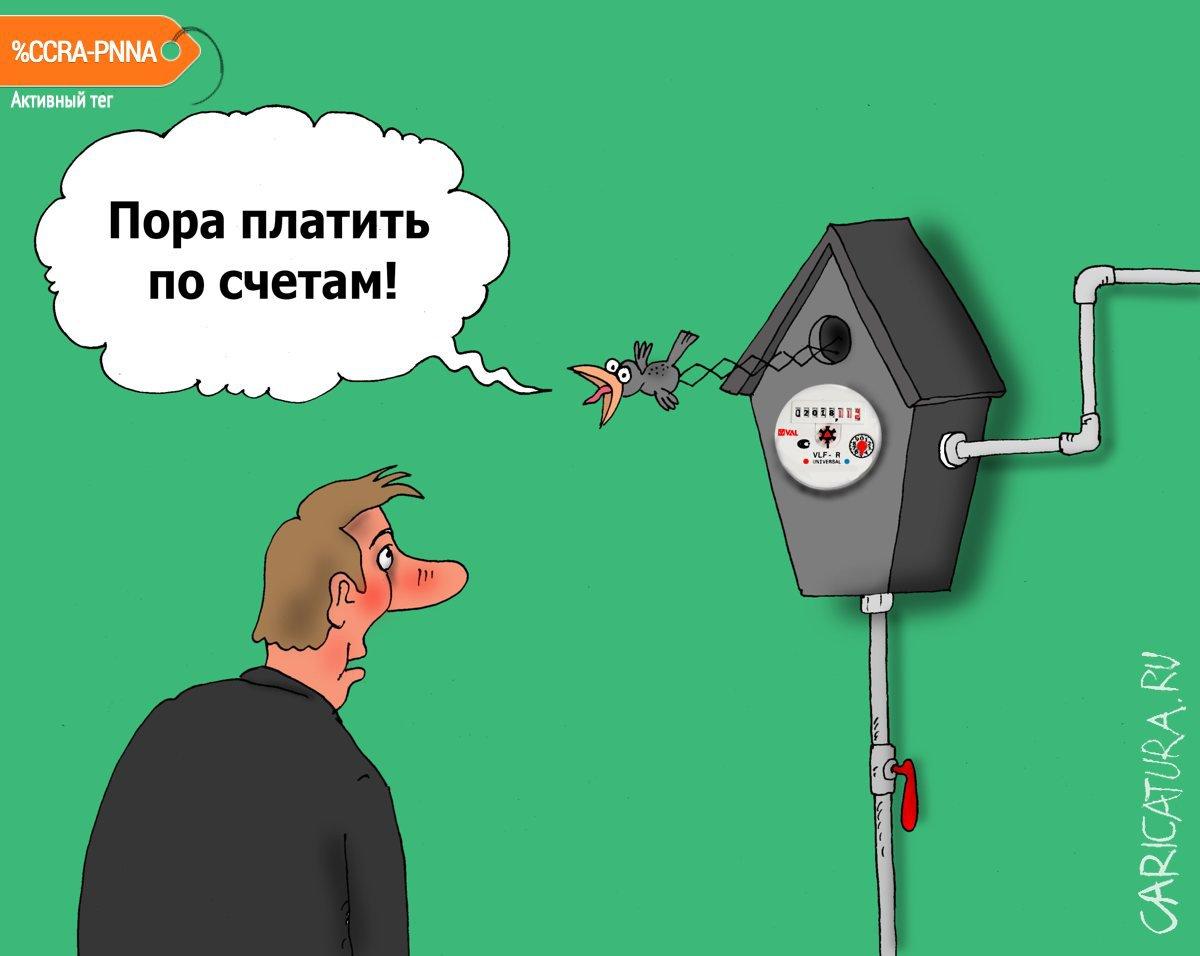 Счетчик, Валерий Тарасенко