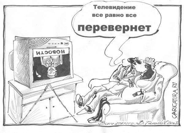 Телевидение, Владимир Тихонов