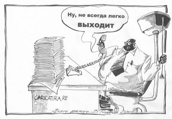 Проблемы чиновников, Владимир Тихонов