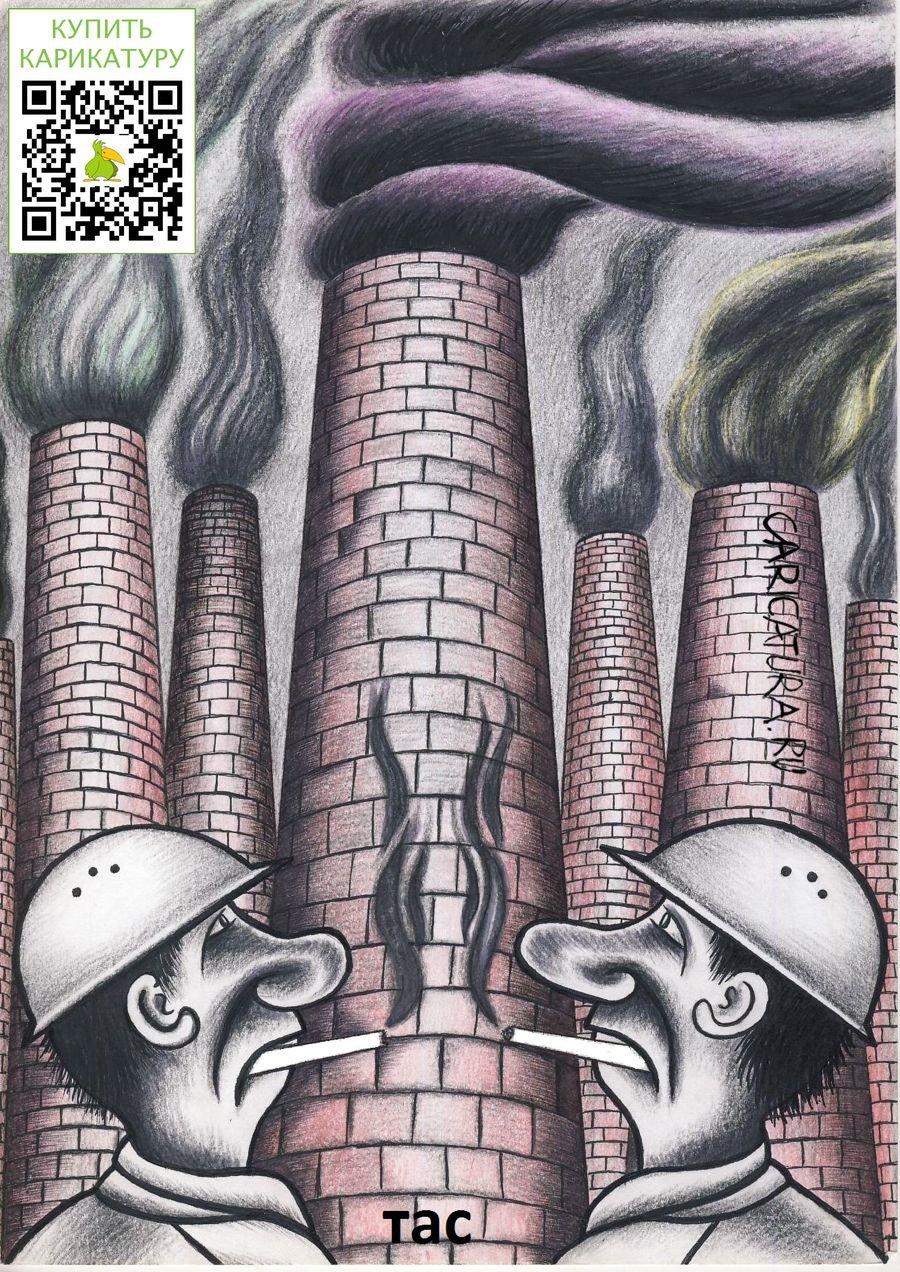 Дым сигарет с бензолом..., Александр Троицкий