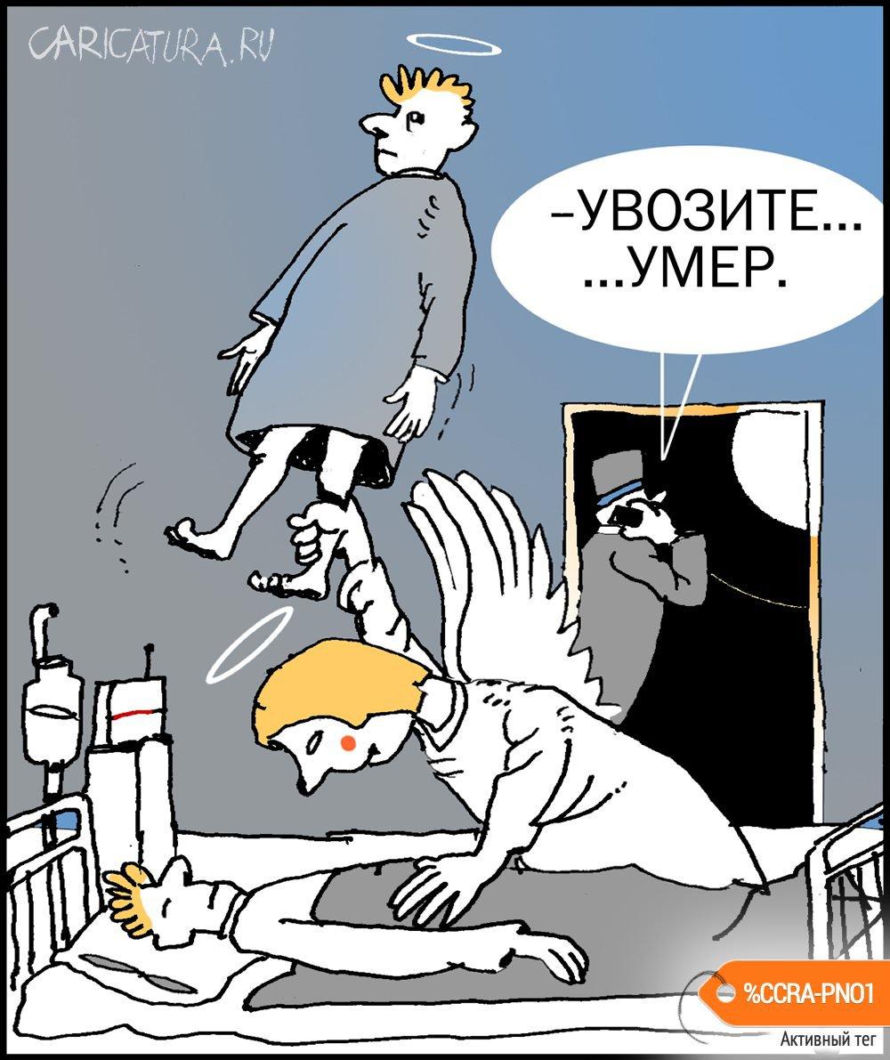 Нет, живои!, Александр Уваров