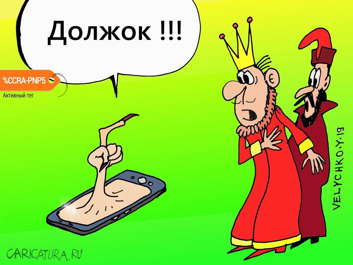 Должок, Юрий Величко