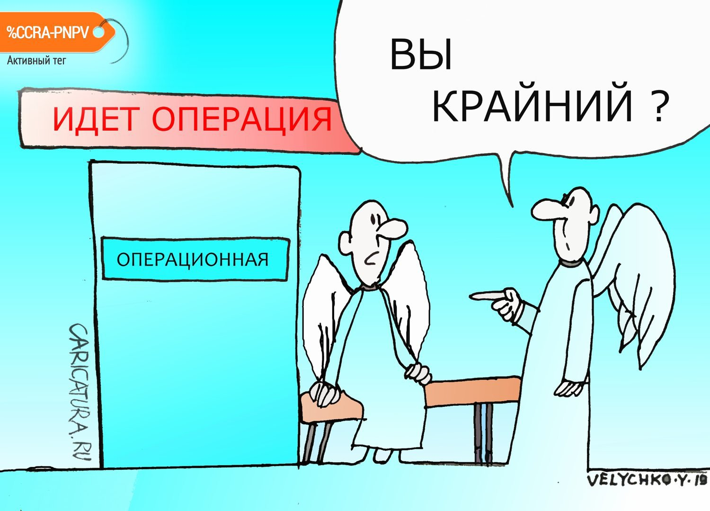 Краинии, Юрий Величко