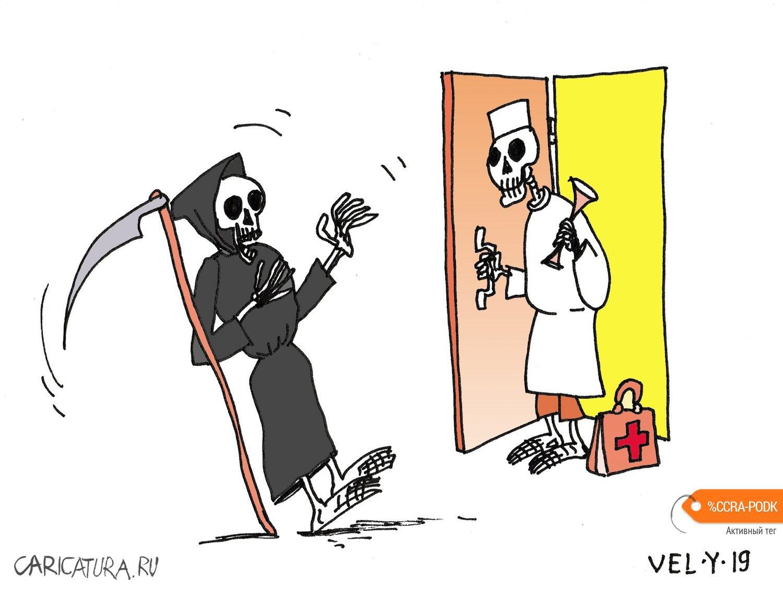 Смерть..., Юрий Величко