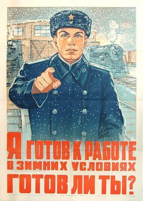 Готов ли ты?,  Советский плакат