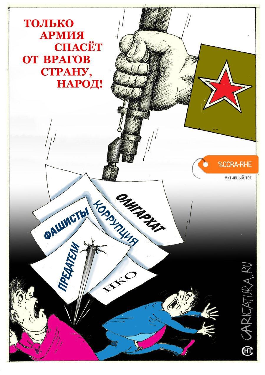 Только армия спасет..., Николай Свириденко