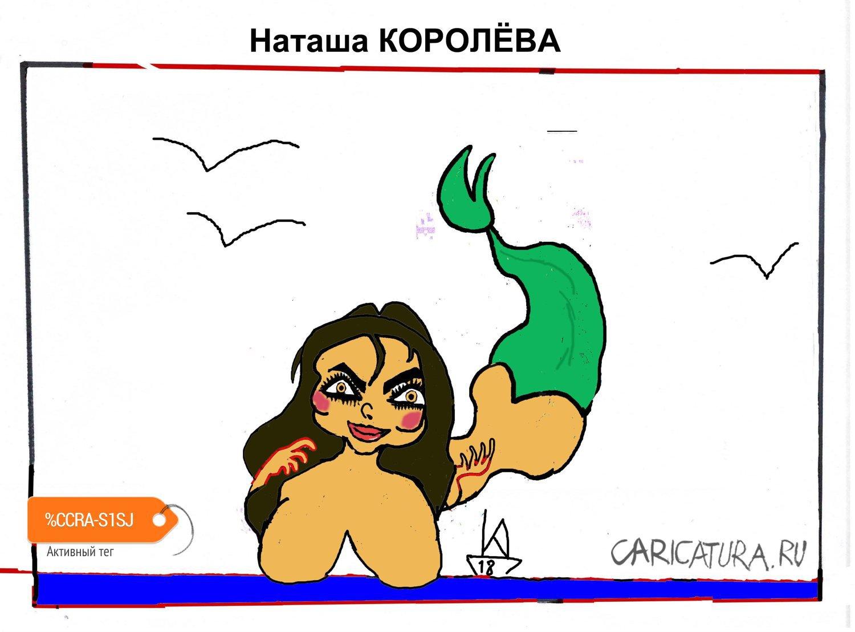 Наташа Королева, Кирилл Дремлюх