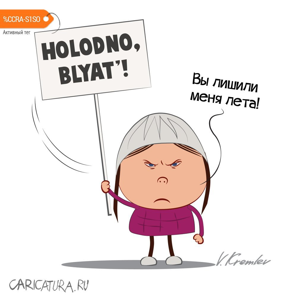 Грета Тунберг, Владимир Кремлёв