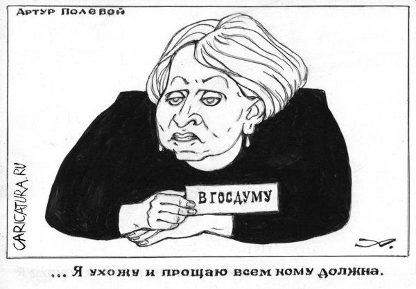 Валентина Матвиенко, Артур Полевой