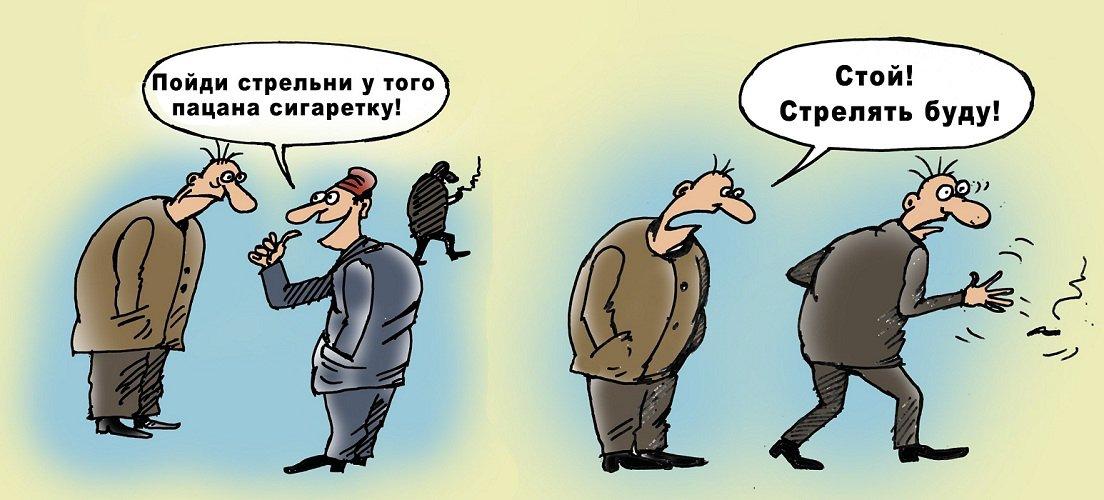 Стрельни сигаретку, Андрей Павленко